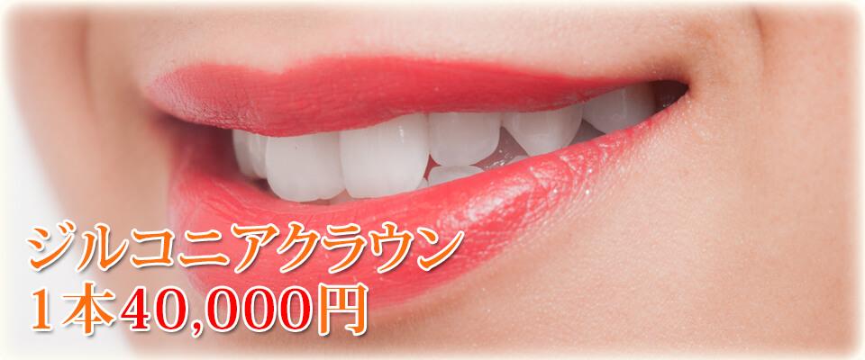 白楽の歯医者 六角橋ながさき歯科