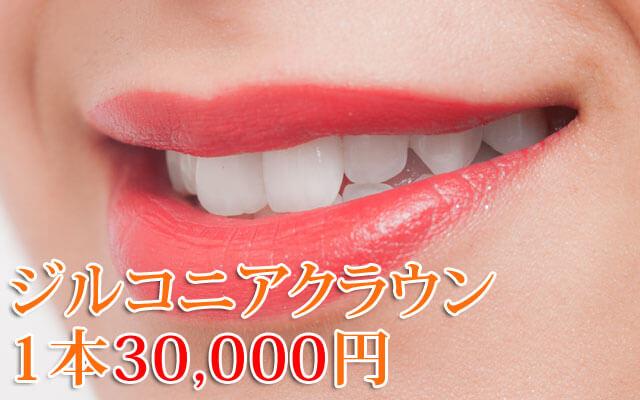 白楽の歯科医院 六角橋ながさき歯科